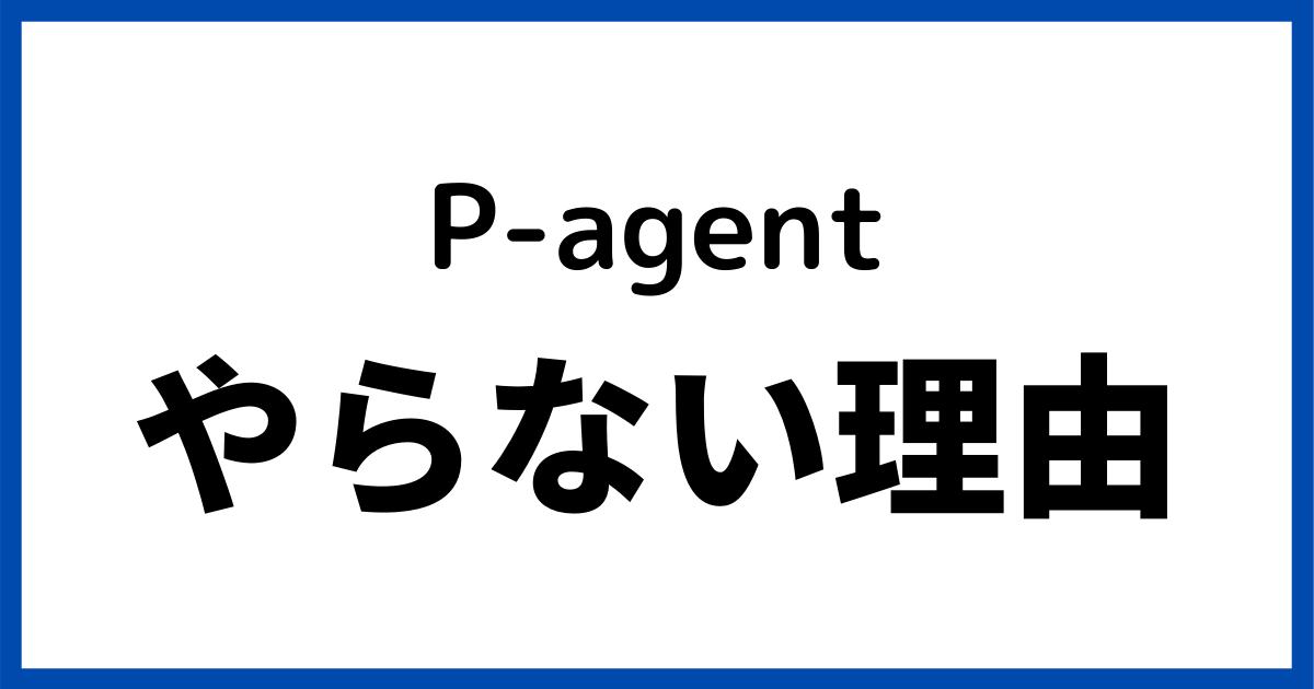 P-agent副業稼げるやらない